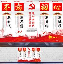 党建十九大精神宣传新时代标语
