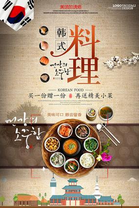 大气创意韩国料理海报设计