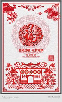 大气剪纸2019猪年春节海报