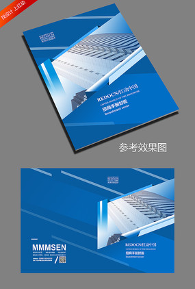 大气蓝色画册封面设计