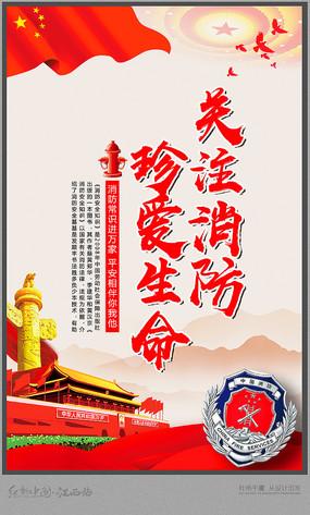 大气消防海报设计