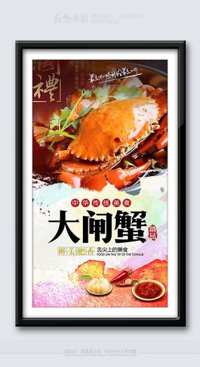 肥美大闸蟹精品美食海报