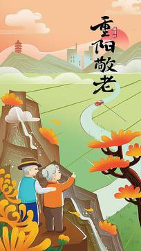 父母登山远望重阳节海报
