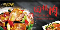 高端大气回锅肉海报