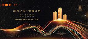高端商业房地产广告设计