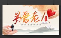 关爱老人中国风展板