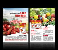 果蔬肥单页设计