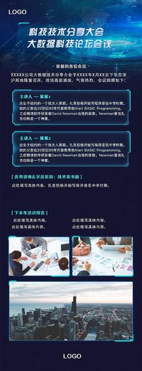 h5科技论坛邀请函