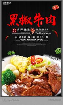 黑椒牛肉饭海报设计