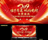 红色超炫2019年晚会背景