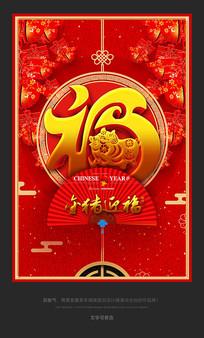 红色福字2019年猪年海报