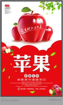 红色苹果宣传海报设计