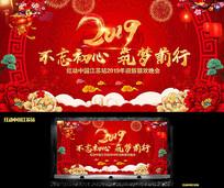 红色喜庆2019年晚会背景