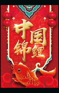 红色喜庆中国锦鲤海报