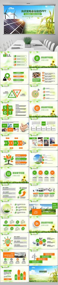 环保新能源光伏太阳能PPT