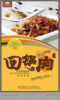 回锅肉美食海报