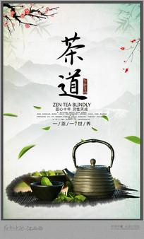 简约茶道海报