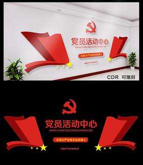 简约党员活动中心文化墙