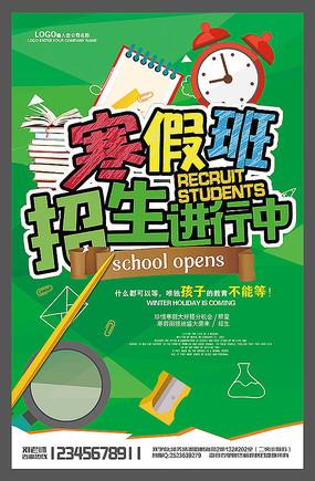 简约寒假招生海报宣传设计