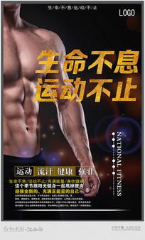 简约全民健身海报