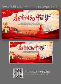 教育托起中国梦校园文化展板
