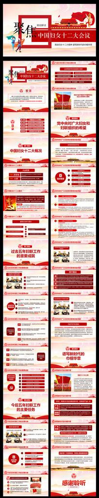 解读中国妇女十二大会议PPT