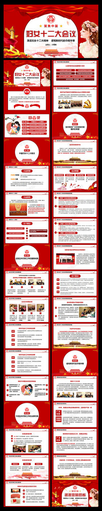 解读中国妇女十二大精神PPT