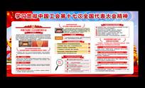 解读中国工会十七大报告展板