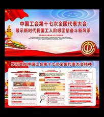 解读中国工会十七大宣传栏展板