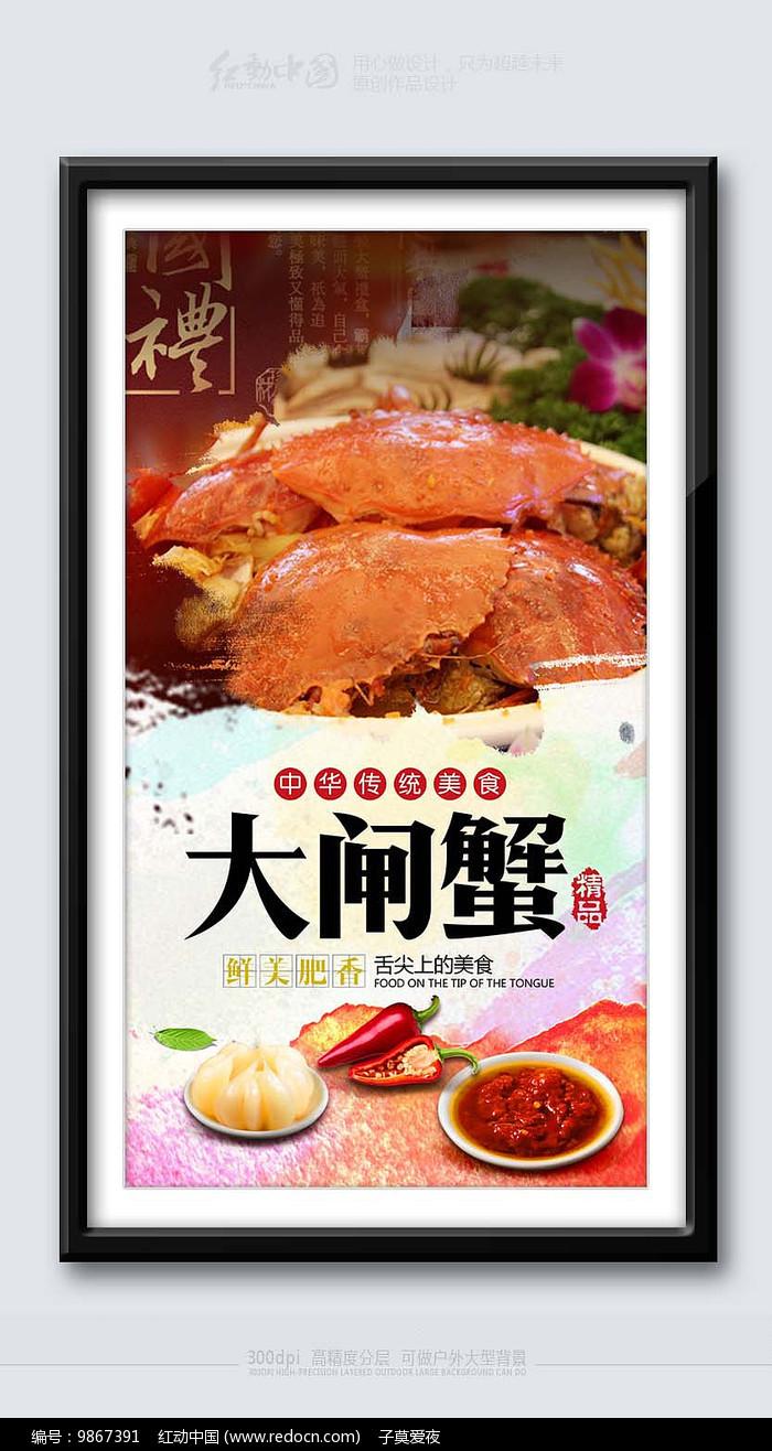 精美时尚大闸蟹餐饮海报图片