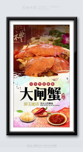 精美时尚大闸蟹餐饮海报