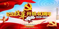 纪念改革开放党建展板