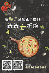 卡通风食品促销活动海报