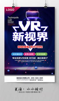 科技VR海报设计模板图片