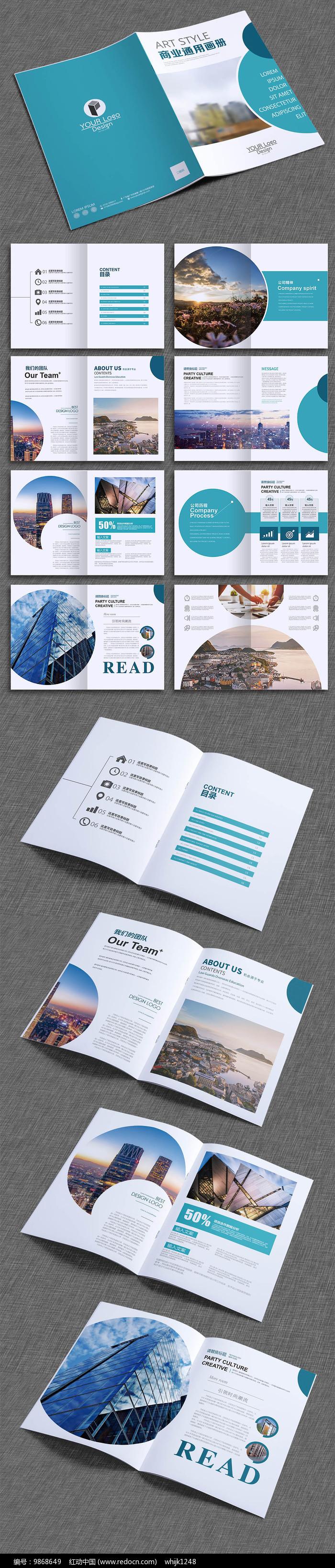 蓝色几何简约企业宣传册设计图片