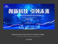 蓝色企业文化宣传展板