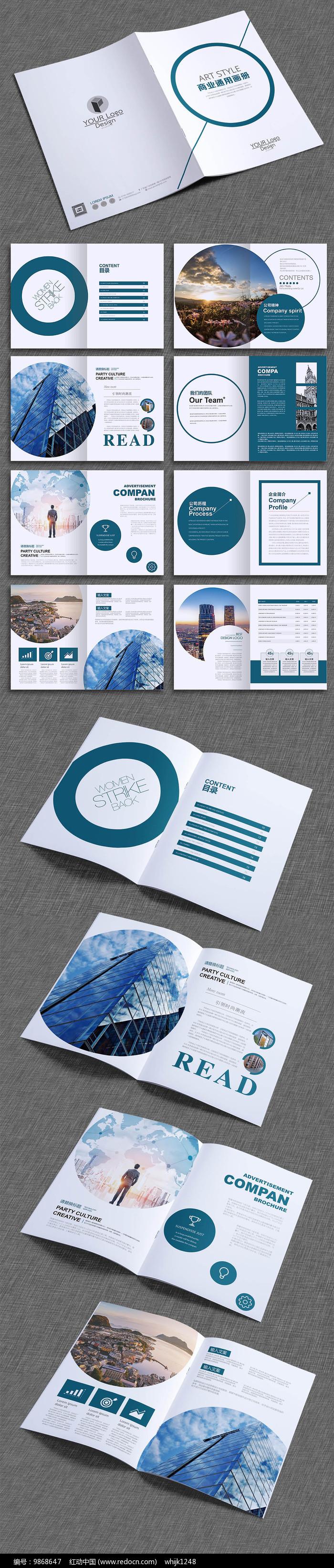 蓝色商务美式企业宣传册设计图片