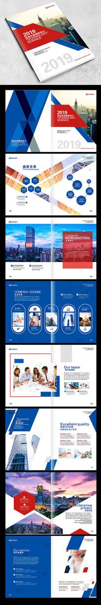蓝色时尚商务通用企业宣传画册