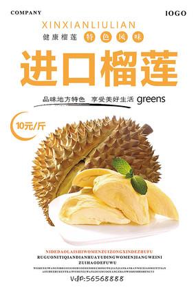榴莲水果海报设计