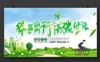 绿色出行低碳环保绿色展板