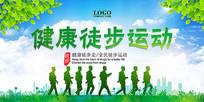 绿色徒步运动海报