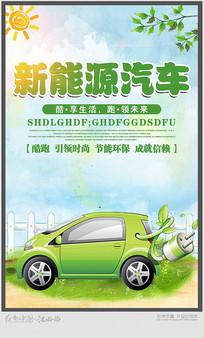 绿色新能源汽车宣传海报