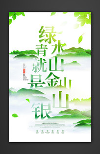 綠水青山就是金山銀山公益海報