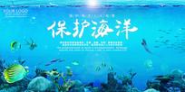 梦幻保护海洋背景板