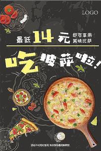 披萨促销活动海报