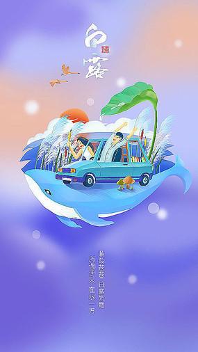 情侣梦幻露营白露节气海报