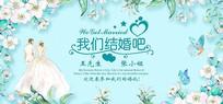 清新花朵婚庆背景板