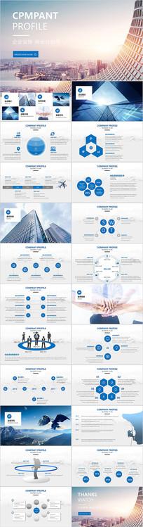 企业宣传产品介绍PPT模板