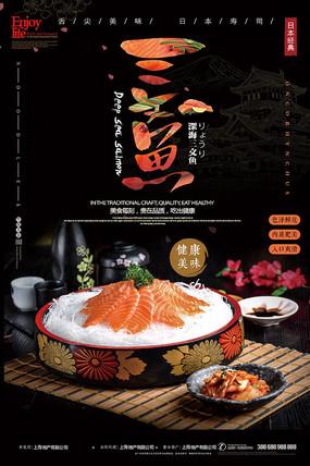 三文鱼创意美食海报设计