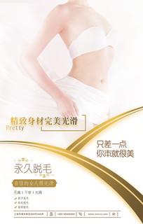 身体美容护理美容院海报